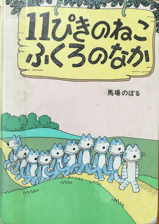 20210611pikinonekohukuro