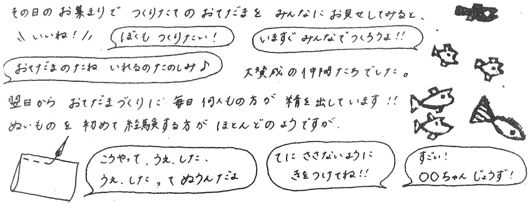 asobi01-11