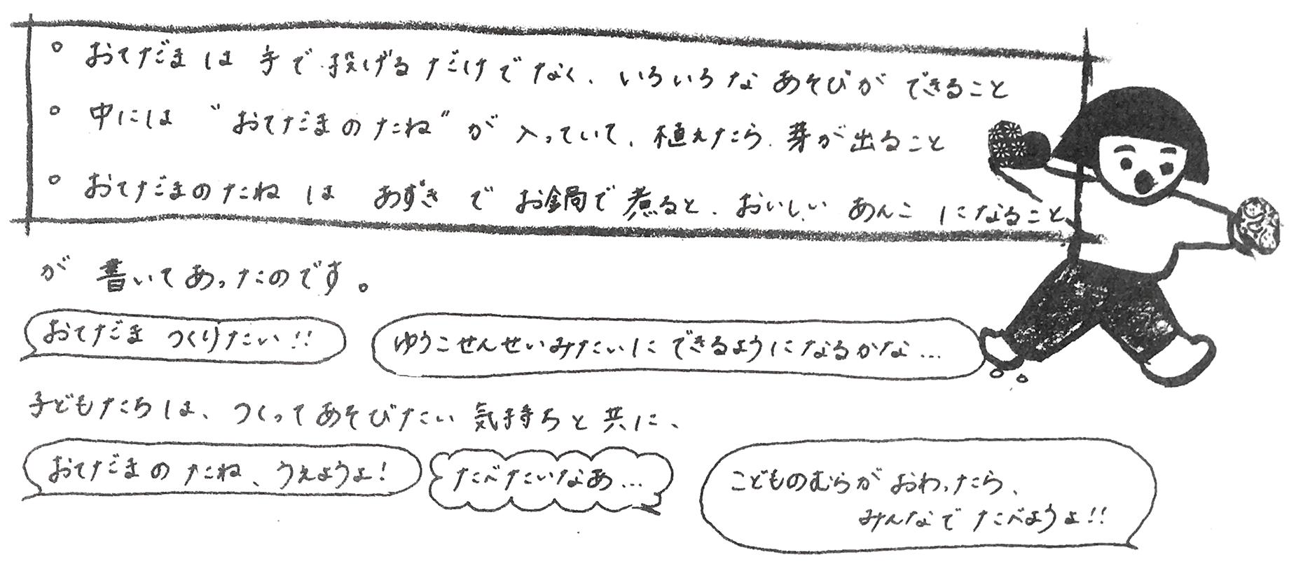 asobi01-9