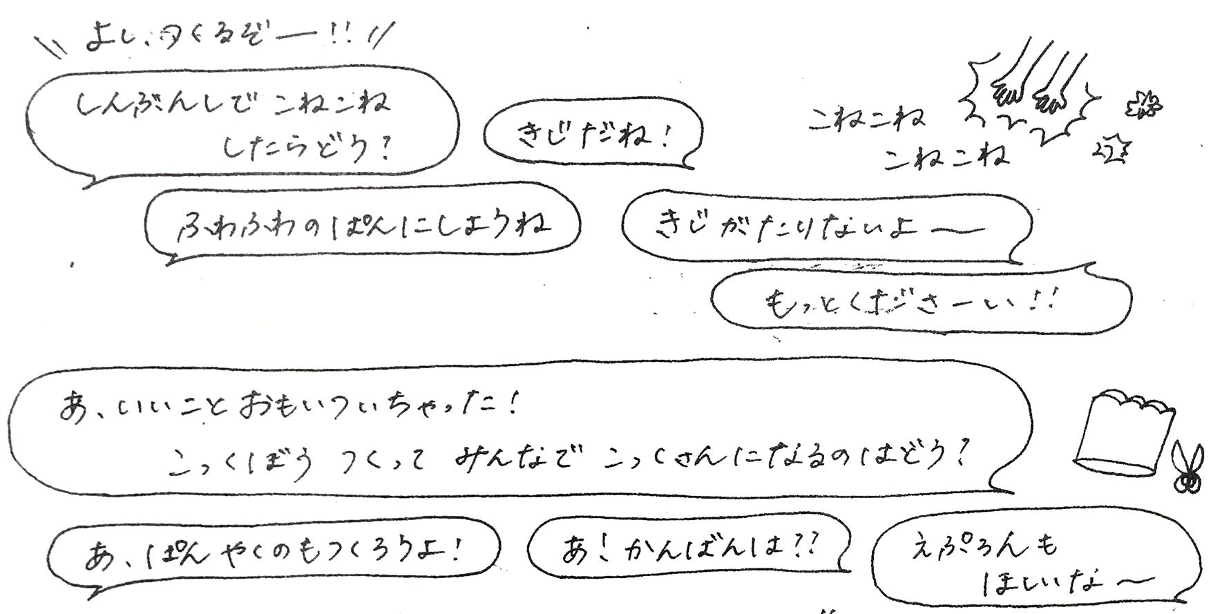 oishii01-4